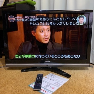 東芝 REGZA 37型 37Z8000 2009年製 中古動作...