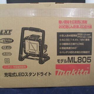 マキタ 充電式LEDライト ML805 未使用