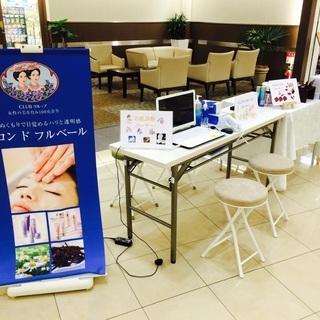 サロン ド フルベール5店合同 9/22 キレイ体験イベント開催!