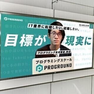 IT×転職 就職支援型プログラミングスクール 無料カウンセ…