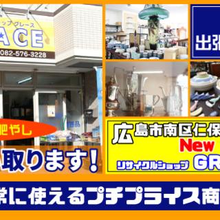 広島市南区のリサイクルショップGRACEです!