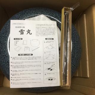 【信楽焼】【火鉢セット】未使用新古品