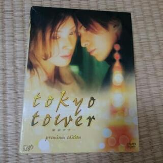 東京タワー  特典付DVD