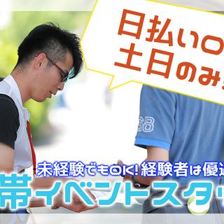 【単発OK】☆アンケート対応のイベントスタッフ☆