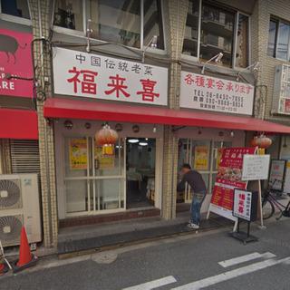 重飲食店可能♫希少1階テナント♫中華居抜き物件♫