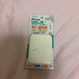 【未使用】AC充電器+Wi-Fiルーター