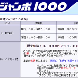 ジャンボ1000 駐車場 プリペイドカード 1万円分 11,00...