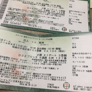 9/15(日)巨人VS阪神戦 特典付き指定席FC3塁側 連番2枚