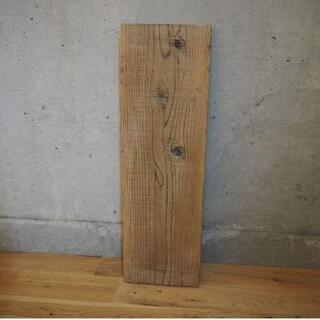 DIY用 アンティーク板 無垢板古材足場板
