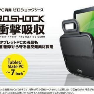 【新品】ELECOM 汎用~7インチタブレットPCケース2個セット