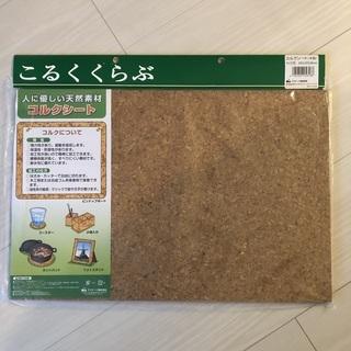 【新品】コルクシート 中粒 450X300X8mm 未使用