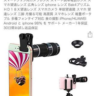 スマートフォン用カメラレンズ スマート携帯電話レンズ スマホ望遠...