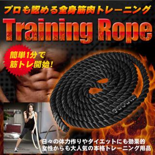 トレーニングロープの画像