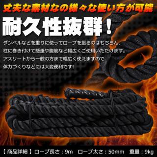トレーニングロープ - コスメ/ヘルスケア