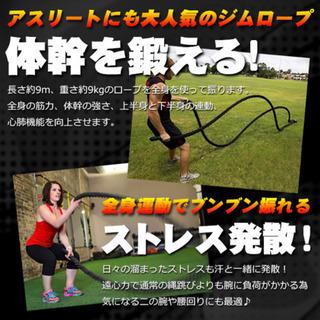 トレーニングロープ - 小平市