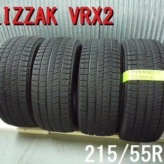 ブリザック VRX2 215/55R16 2017年製造 ブリヂ...