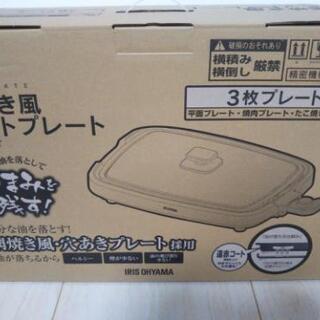 【新品未開封】網焼き風ホットプレート3枚セット - 尼崎市