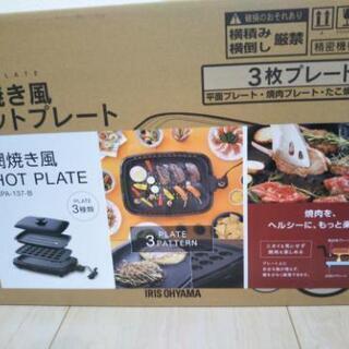 【新品未開封】網焼き風ホットプレート3枚セット - 家電