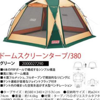 コールマン ドームスクリーンタープ 380