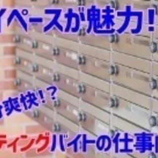 大阪府内ポスティング!日払い対応7500円〜