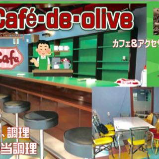 オープニング!ミニ・カフェ店員さん、コーヒーと簡単な調理出来る方募集!