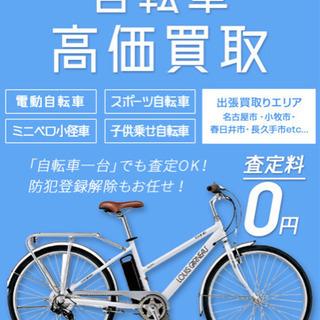 自転車の引き取り、買い取り、一台から承ります!