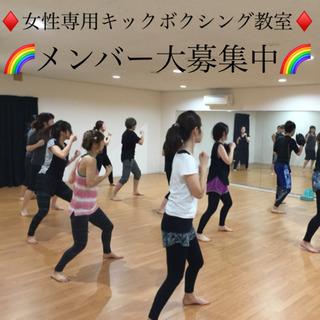 篠山市 女性専用 キックボクシング教室 strive