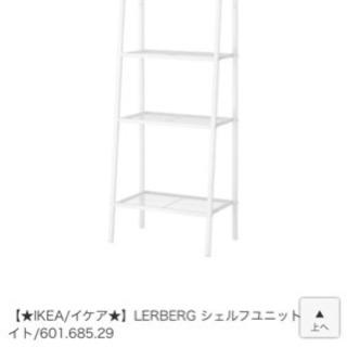 再募集☆  IKEA シェル 白