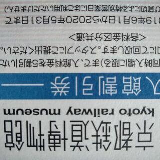 京都鉄道博物館半額券1枚
