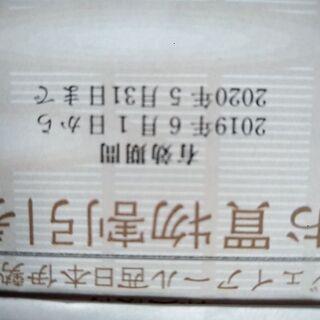 ルクア大阪お買い物割引券3枚