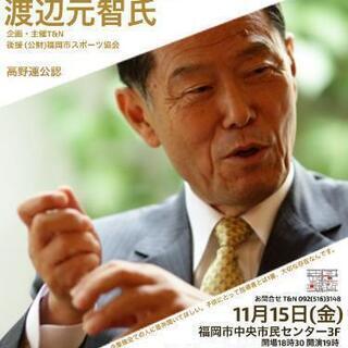横浜高校野球部元監督 渡辺元智氏講演会
