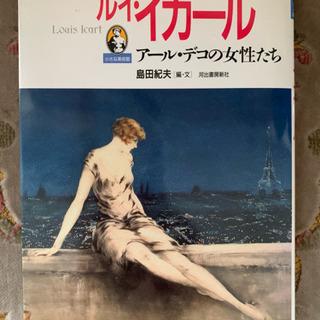 ルイ・イカール の本