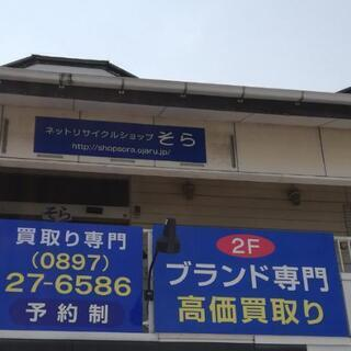 ブランド専門! 高価買取り! 買取専門! − 愛媛県