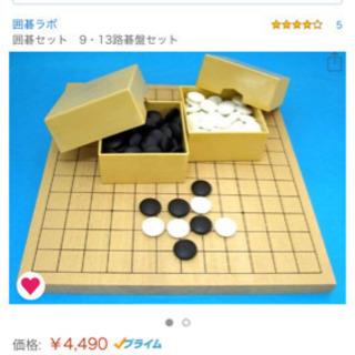 碁盤 13路 9路 碁石セット 囲碁 − 東京都