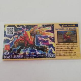 ハッピーセットのオマケ ゾイドカード