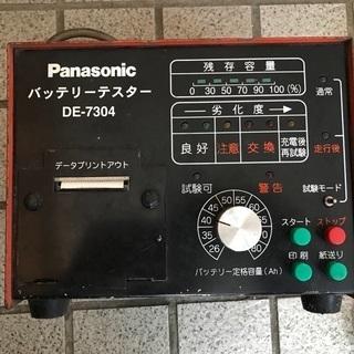 バッテリーテスター パナソニック