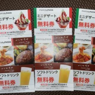 無料券3枚 長崎夢彩都4階 パスタとピザのデザート無料券!
