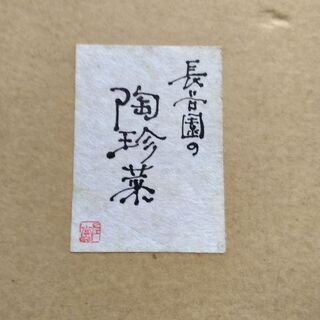 長谷園 陶珍菜 レンジ調理