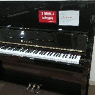 カワイピアノNS15とてもいい音です。成約になりました。ありがと...