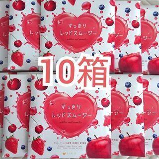 【お値下げ】レッドスムージー10箱セット