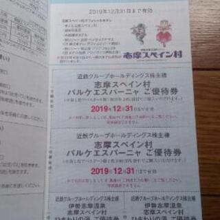 志摩スペイン村パルケ・エスパーニご優待割引券 2枚