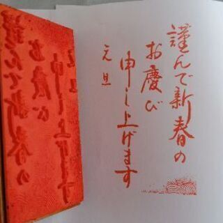 年賀スタンプ(新春のお慶び))ゴム印
