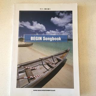 楽譜 BEGIN Songbook タブ譜です。
