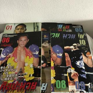 【格闘技】シンラパムエタイ Vol.1〜10 10冊セット【キッ...