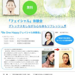 Be One Happy スキンケア体験会