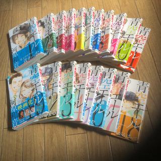 青空エール全巻   1〜19巻