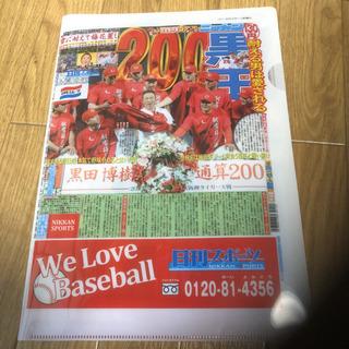 黒田さん200勝記念ファイル