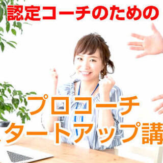 10/18(金)認定コーチ向けプロコーチスタートアップ講座