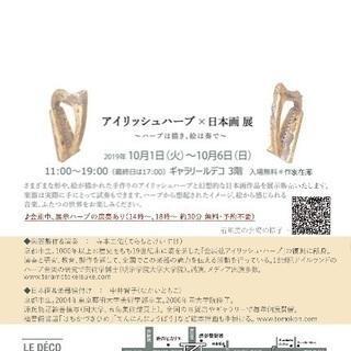 日本画×アイリッシュハープ展