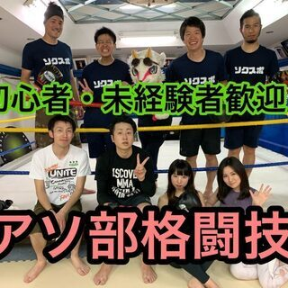 初心者・未経験者・女性歓迎!アソ部格闘技(10月3日20時〜)